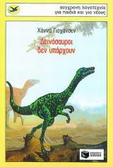 Δεινόσαυροι δεν υπάρχουν