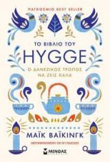 Το βιβλίο του Hygge