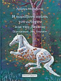 Η παράξενη αγάπη του αλόγου και της λεύκας