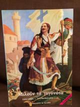 Μιλούν τα γεγονότα-Εκκλησία Τουρκοκρατία