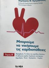 Μπορούμε να νικήσουμε τις καρδιοπάθειες Τόμος Β´