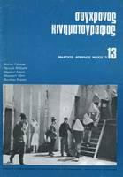 Περιοδικό σύγχρονος Κινηματογράφος τεύχος 13