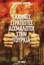 Έλληνες στρατιώτες αιχμάλωτοι στην Τουρκία