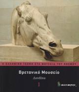 Η ελληνική τέχνη στα μουσεία του κόσμου : Βρετανικό Μουσείο