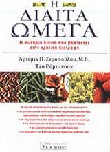 Η δίαιτα Ωμέγα