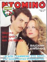 Περιοδικό Ντομινό τεύχος 1322