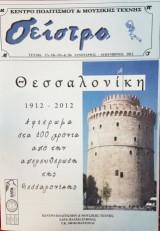 Σείστρο, Θεσσαλονίκη 1912-2012, Αφιέρωμα στα 100 χρόνια από την απελευθέρωση της Θεσσαλονίκης