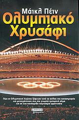 Ολυμπιακό χρυσάφι