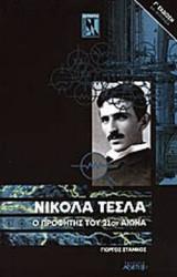 Νικολα Τεσλα ο προφήτης του 21ου αιώνα
