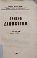 Γενική διδακτική 1959