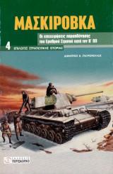 Μασκίροβκα: Οι Επιχειρήσεις Παραπλάνησης του Ερυθρού Στρατού κατά τον Β' Π.Π.