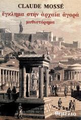 Έγκλημα στην αρχαία αγορά