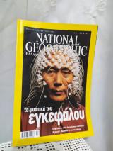 National Geographic Μάρτιος 2005