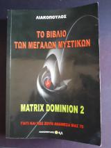 Γιατί και πώς ζουν ανάμεσα μας, 70 Το Βιβλίο των Μεγάλων Μυστικών Matrix Dominion 2