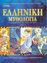 Ελληνική Μυθολογία, Τόμος Α'
