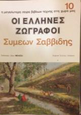 Καλλιτεχνική Βιβλιοθήκη , Οι Έλληνες Ζωγραφοι , Σαββίδης