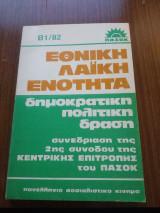 Εθνική λαϊκή ενότητα δημοκρατική πολιτική δράση