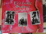 Ελληνικές φορεσιές-Ημερολόγιο 2009