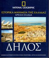 National Geographic Ελλάδα - Ιστορικά Μνημεία της Ελλάδας - Αρχαία Ελλάδα - Δήλος