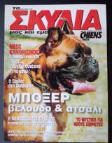 Τα Σκυλιά μας και Εμείς - Τεύχος 10