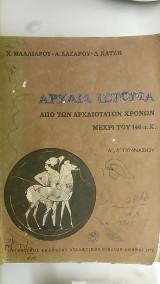 Αρχαία Ιστορία απο των αρχαιοτάτων χρόνων μέχρι του 146 π.Χ. Α,Δ Γυμνασίου