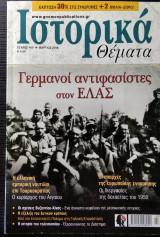 Ιστορικά Θέματα τεύχος 160