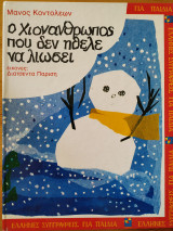 Ο χιονάνθρωπος που δεν ήθελε να λιώσει