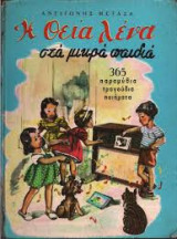 Η θεία λένα στα μικρά παιδιά(365 παραμύθια τραγούδια ποιήματα)