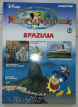Βραζιλια μικυ ο εξερευνητης
