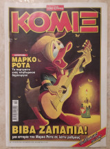 """Κόμιξ #208 (2005), """"Βίβα Ζαπάπια!"""""""