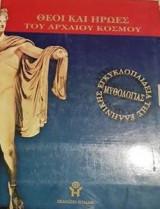 Εγκυκλοπαίδεια της Ελληνικής Μυθολογίας-Θεοί και ήρωες του Αρχαίου κόσμου
