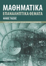Μαθηματικά Γ΄ λυκείου θετικών σπουδών και σπουδών οικονομίας και πληροφορικής