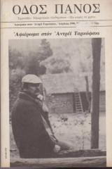 Οδός Πανός, τεύχος 48, Απρίλιος 1990, Αφιέρωμα στον Αντρέϊ Ταρκόφσκι