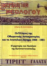 Οι Έλληνες της Οθωμανικής αυτοκρατορίας και το Ανατολικό ζήτημα 1866-1881