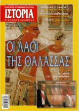 Ιστορία Εικονογραφημένη, τεύχος 408