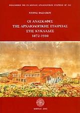 Οι ανασκαφές της Αρχαιολογικής Εταιρείας στις Κυκλάδες 1872-1910