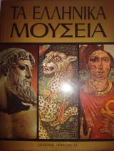 Τα ελληνικά μουσεία