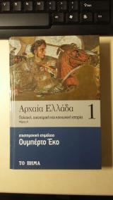 Αρχαία Ελλάδα - Πολιτική, οικονομική και κοινωνική ιστορία -Νο 1 (Μέρος Α')