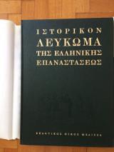 Ιστορικόν Λεύκωμα της Ελληνικής Επαναστάσεως