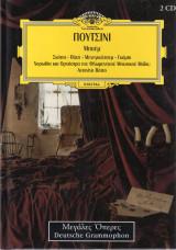 Πουτσίνι: Μποέμ + δωρεάν 2cd Deutsche Grammophon Μεγάλες Όπερες