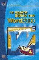 Το πρώτο βιβλίο του Word 2000