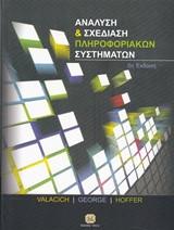 Ανάλυση και σχεδίαση πληροφοριακών συστημάτων