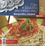 Όλη η Ελλάδα στο πιάτο σας! (τόμος 3) Μακαρονάδες - Ζυμαρικά