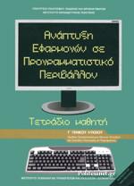 Ανάπτυξη εφαρμοφών σε προγραμματιστικό περιβάλλον τετράδιο μαθητή