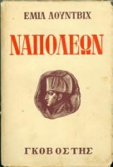 Ναπολέων (1955)