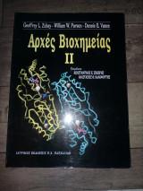 Αρχές βιοχημείας