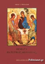Θέματα πατερικής θεολογίας