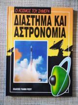 Ο κόσμος του σήμερα - Διάστημα και Αστρονομία