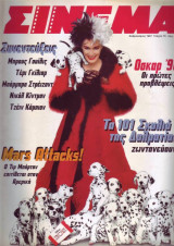 Σινεμά #76, Φεβρουάριος 1997