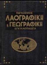 Παγκόσμιος Λαογραφική & Γεωγραφική Εγκυκλοπαίδεια
